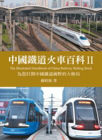 中國鐵道火車百科IIThe Illustrated Handbook of China Railway Rolling Stock【電子書籍】[ 蘇昭旭 ]