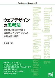 ウェブデザインの思考法【電子書籍】[ 金成奎 ]