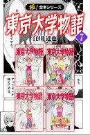 【極!合本シリーズ】 東京大学物語7巻