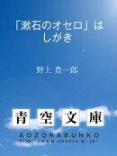 「漱石のオセロ」はしがき