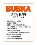 BUBKA コラムパック 2018年8月号