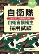 自衛隊 自衛官候補生 採用試験
