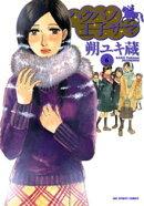ハクバノ王子サマ(6)