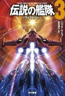 伝説の艦隊3 〈ヴィクトリー〉