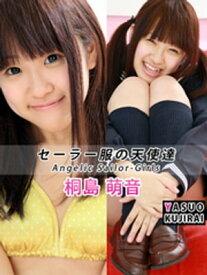 セーラー服の天使達Angelic Sailor-Girls 桐島萌音【電子書籍】[ 桐島萌音 ]