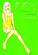 カズン (3)