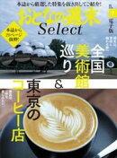 おとなの週末セレクト「全国美術館巡り&東京のコーヒー店」〈2018年7月号〉