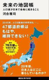 未来の地図帳 人口減少日本で各地に起きること【電子書籍】[ 河合雅司 ]