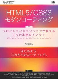 HTML5/CSS3モダンコーディング フロントエンドエンジニアが教える3つの本格レイアウト スタンダード・グリッド・シングルページレイアウトの作り方【電子書籍】[ 吉田真麻 ]