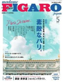 フィガロジャポン 2016年5月号2016年5月号【電子書籍】