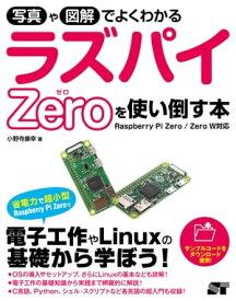写真や図解でよくわかる ラズパイZeroを使い倒す本 Raspberry Pi Zero/Zero W対応【電子書籍】[ 小野寺康幸 ]