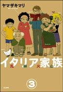 イタリア家族 風林火山(分冊版) 【第3話】