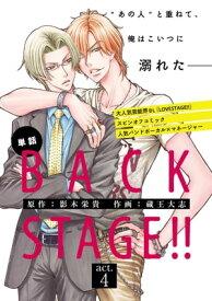 BACK STAGE!!【act.4】【特典付き】【電子書籍】[ 蔵王 大志 ]