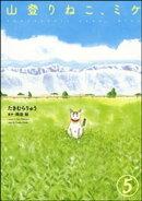 山登りねこ、ミケ(分冊版) 【第5話】