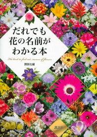 だれでも花の名前がわかる本【電子書籍】[ 講談社 ]