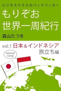 ビジネスクラスのバックパッカー もりぞお世界一周紀行 日本&インドネシア旅立ち編
