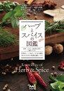 ハーブとスパイスの図鑑【電子書籍】[ エスビー食品株式会社(監修) ]
