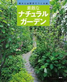 素敵なナチュラルガーデン【電子書籍】[ 講談社 ]