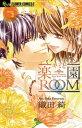 キミと楽園ROOM(3)【電子書籍】[ 織田綺 ]
