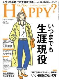 Are You Happy? (アーユーハッピー) 2020年4月号【電子書籍】[ 幸福の科学出版 ]