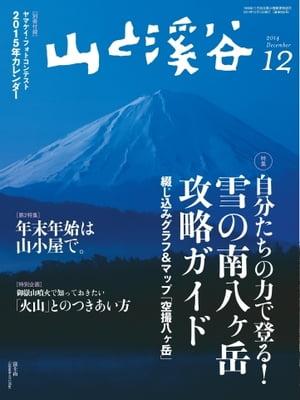 月刊山と溪谷 2014年12月号2014年12月号【電子書籍】