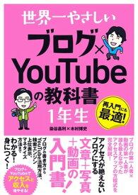 世界一やさしい ブログ×YouTubeの教科書 1年生【電子書籍】[ 染谷昌利 ]