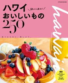ハワイ 朝から夜までおいしいもの250【電子書籍】