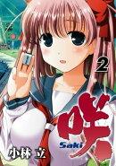 咲 -Saki-2巻