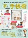 夢を引き寄せる手帳術vol.3【電子書籍】