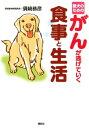愛犬のためのがんが逃げていく食事と生活【電子書籍】[ 須崎恭彦 ]