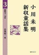 小川未明新収童話集 3 昭和3ー10年