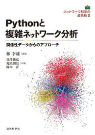 ネットワーク科学の道具箱2|Pythonと複雑ネットワーク分析関係性データからのアプローチ【電子書籍】[ 林 幸雄 ]