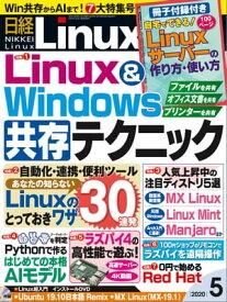 日経Linux(リナックス) 2020年5月号 [雑誌]【電子書籍】