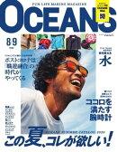 OCEANS(オーシャンズ) 2020年8・9月合併号