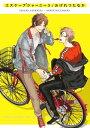 エスケープジャーニー 3【電子書籍】[ おげれつたなか ]