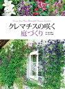 クレマチスの咲く庭づくり【電子書籍】[ 金子明人 ]