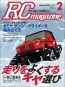 RCmagazine 2018年2月号