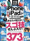 晋遊舎ムック 便利帖シリーズ029 iPhone&iPadの便利帖 最新版