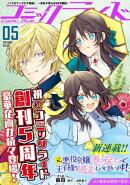 コミックライド2021年5月号(vol.59)