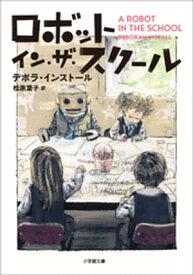 ロボット・イン・ザ・スクール【電子書籍】[ デボラ・インストール ]