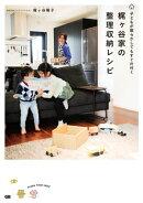 梶ヶ谷家の整理収納レシピ