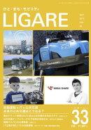 LIGARE vol.33