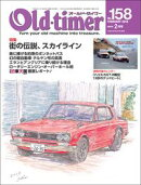 Old-timer 2018年 2月号 No.158