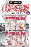 【極!合本シリーズ】 東京大学物語6巻