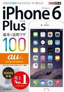 できるポケット au iPhone 6 Plus 基本&活用ワザ 100