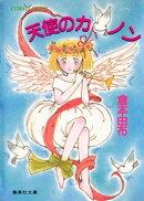 天使のカノン