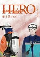HERO 〜4分間のマリーゴールドbefore〜【単話】(5)