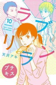 ラブリラン プチキス 10巻 (Kiss)