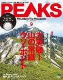 PEAKS 2018年9月号 No.106