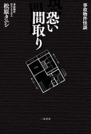 事故物件怪談 恐い間取り【電子書籍】[ 松原タニシ ]